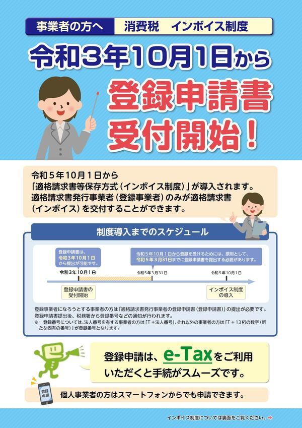 税務①.jpg